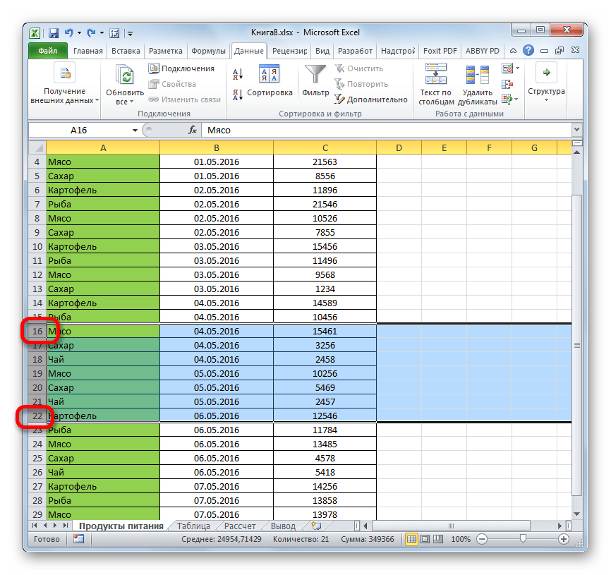 Выделение диапазона строк с помощью Shift в Microsoft Excel