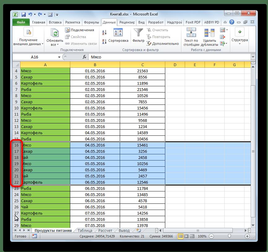 Выделение диапазона строк в Microsoft Excel