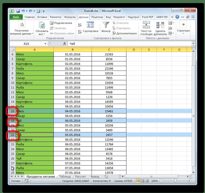 Выделение отдельных строк в Microsoft Excel