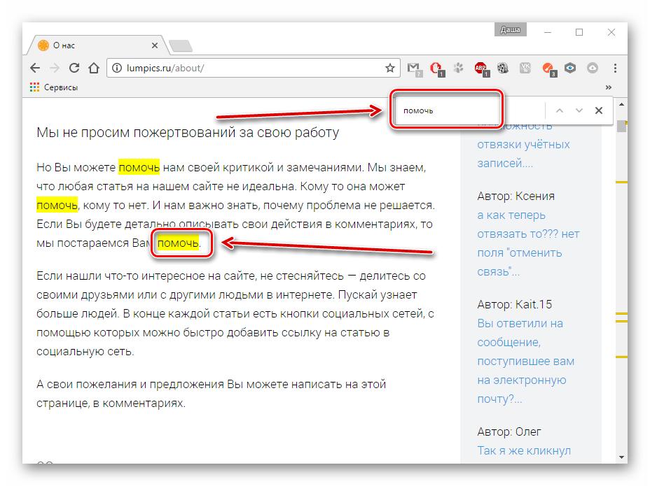 Выделение результата поиска на странице
