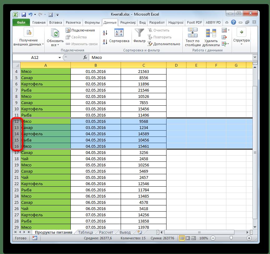 Выделение строк в Microsoft Excel
