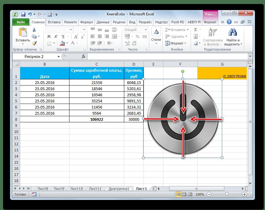 Выравнивание размеров кнопки в Microsoft Excel