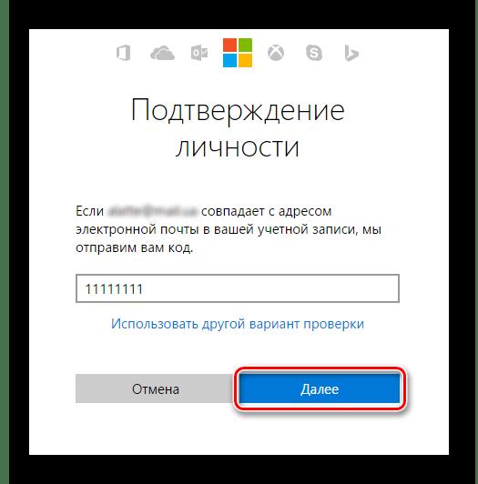 Windows 8 Код подтверждения