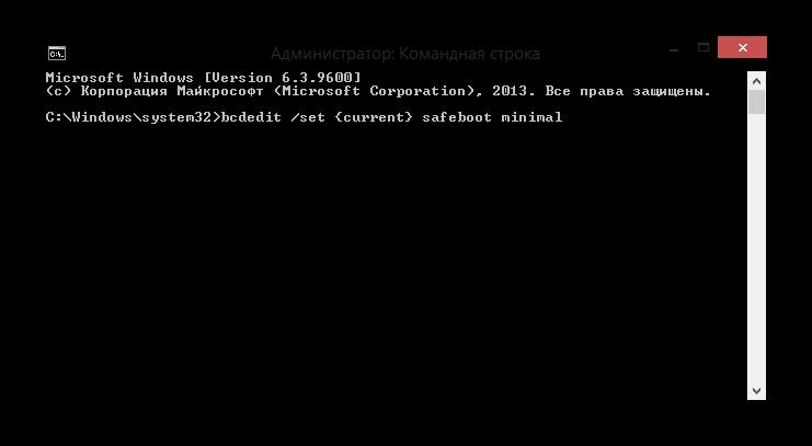 Windows 8 Консоль безопасный режим