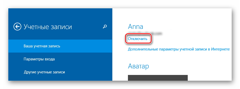 Windows 8 Отключение записи