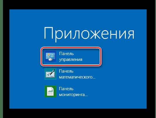 Windows 8 Панель управления