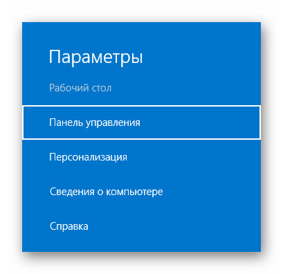 Windows 8 Параметры Панель управления