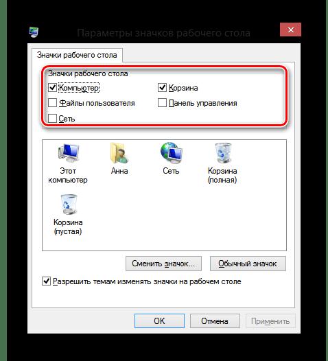 Windows 8 Параметры значков рабочего стола