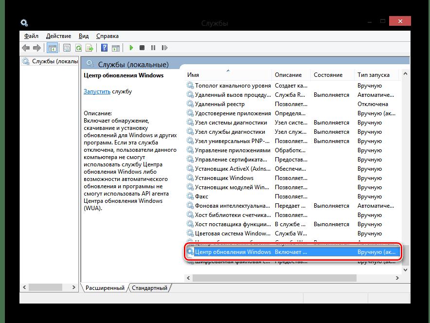 Windows 8 Службы