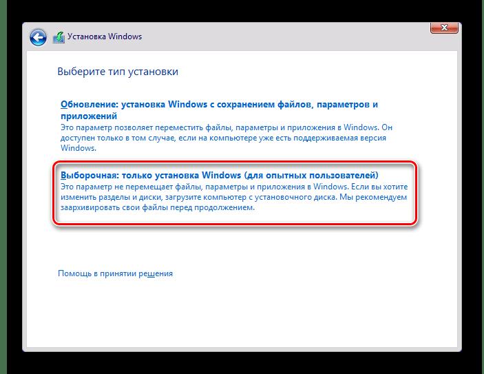 Windows 8 Тип установки