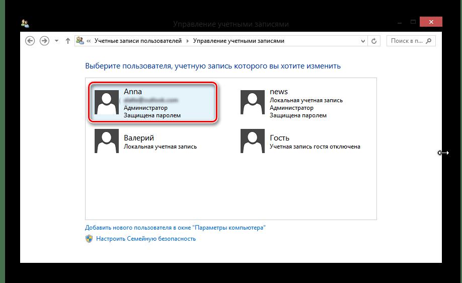 Windows 8 Удаление аккаунта Майкрософт