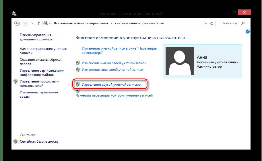 Windows 8 Управление другой учетной записью