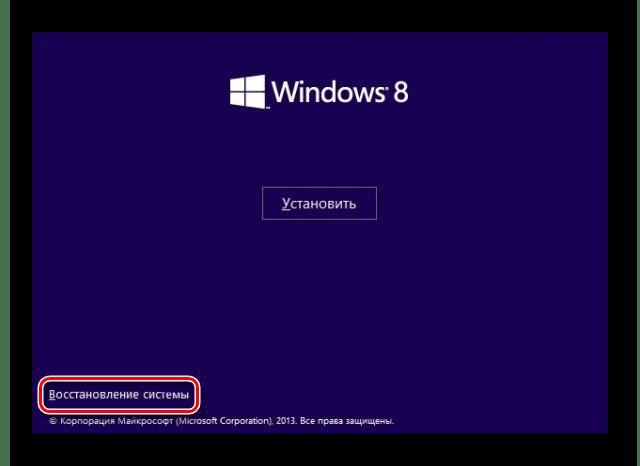 Windows 8 Восстановление системы