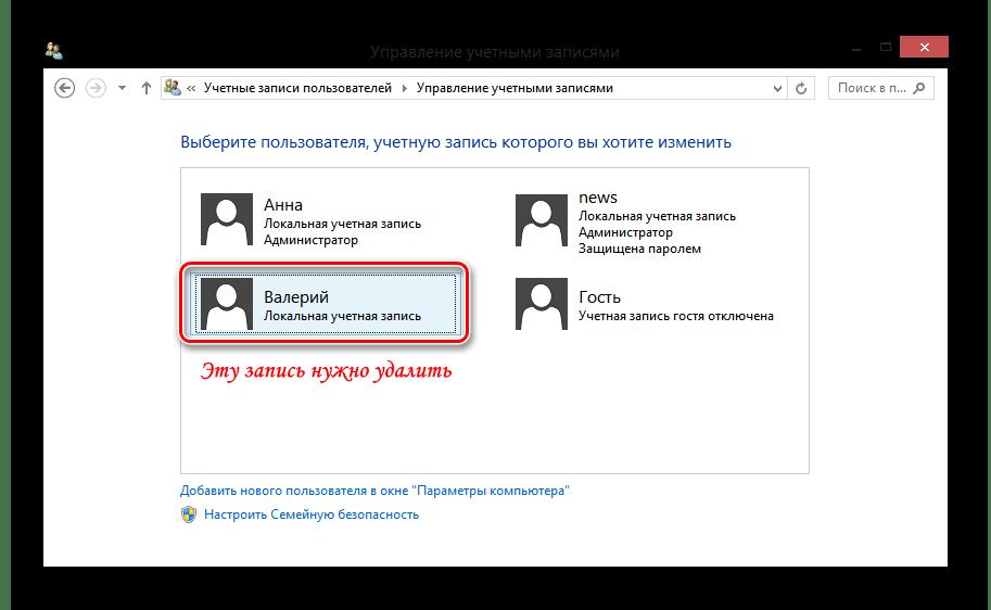 Windows 8 Все пользователи