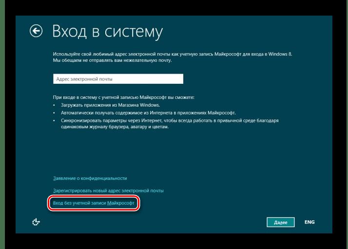 Windows 8 Ввод учетной записи
