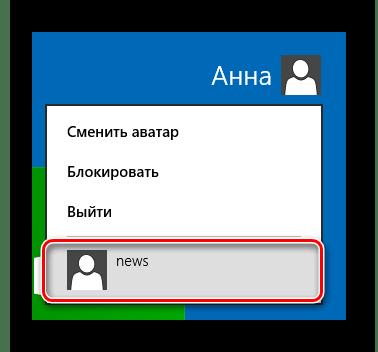 Windows 8 Выбор аккаунта