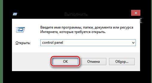 Windows 8 Выполнить Панель управления