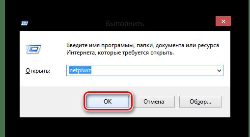 Windows 8 Выполнить netplwiz