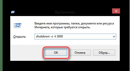 Windows 8 Выполнить таймер