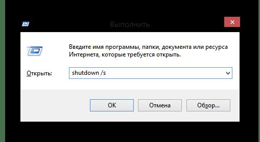 Windows 8 Выполнить завершение работы