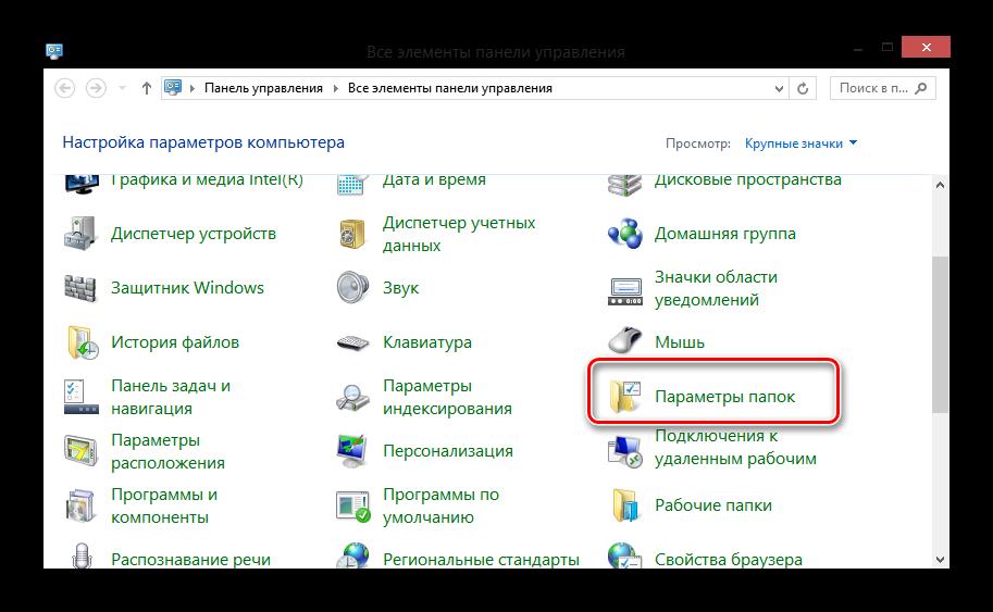 Windows 8 Все элементы панели управления