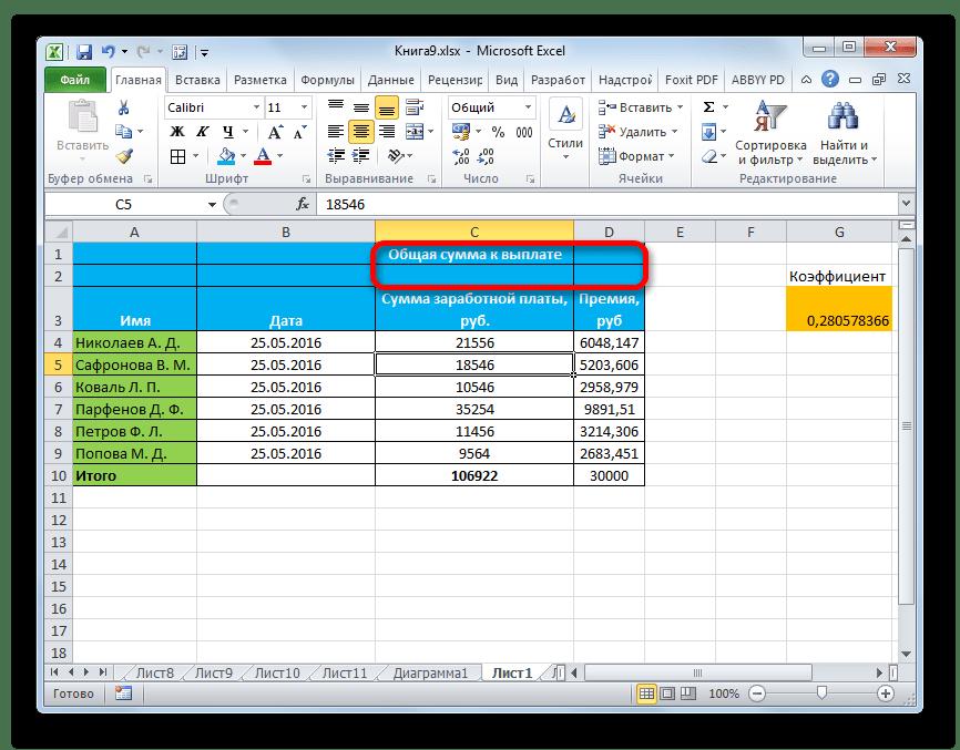Ячейка разделена в Microsoft Excel