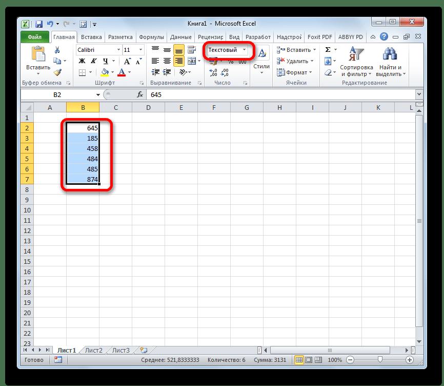 Ячейки преобоазованы в текстовый формат в Microsoft Excel