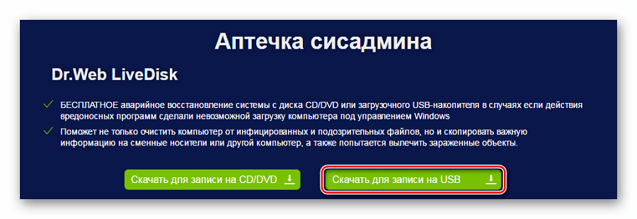 Загрузка LiveCD