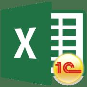 Загрузка из Microsoft Excel в 1С