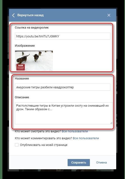 Загрузка видеоролика с Ютуба во ВКонтакте