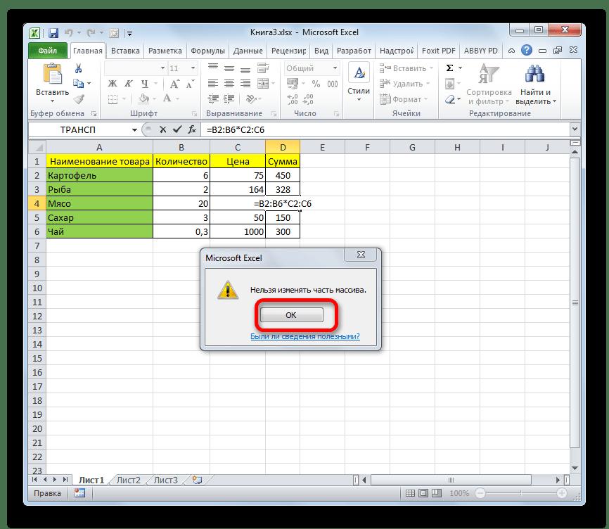 Закрытие информационного окна в Microsoft Excel