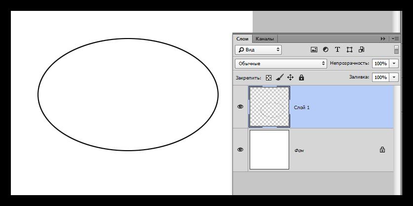 Замкнутая кривая линия созданная инструментом Овальная область в Фотошопе