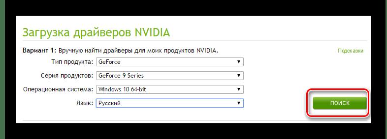Как установить новые драйвера на видеокарту nvidia geforce