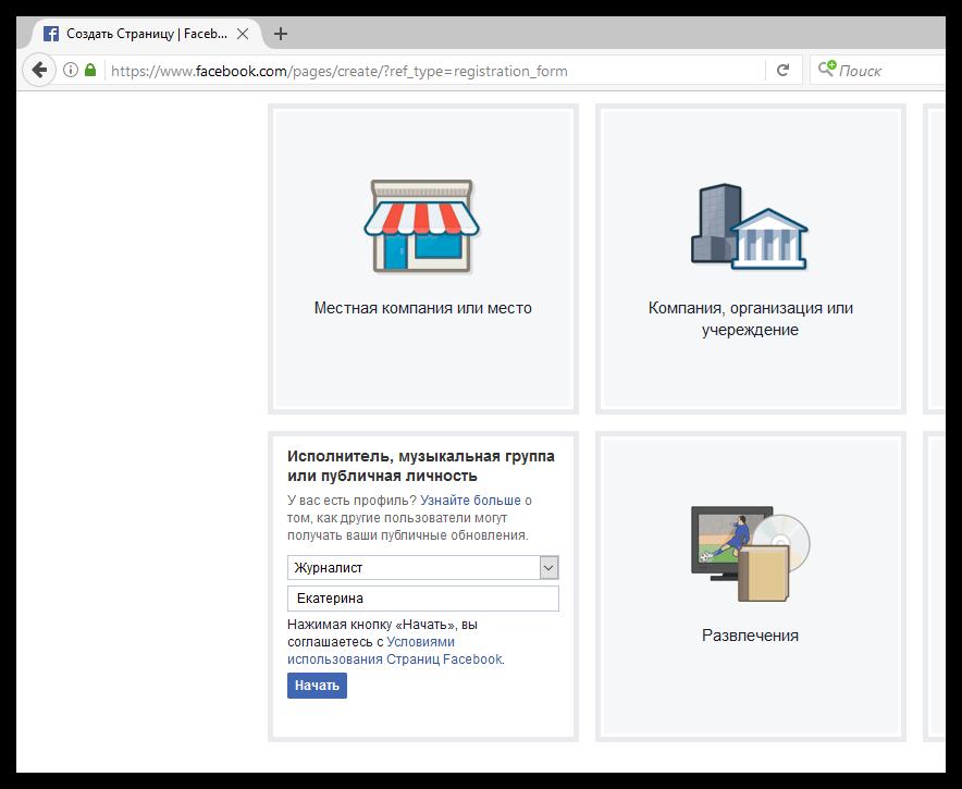 Заполнение регистрационных данных в Facebook