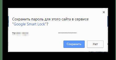 Запрос на сохранение пароля от браузера Хром