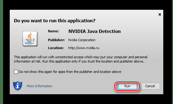 Запрос на запуск Java