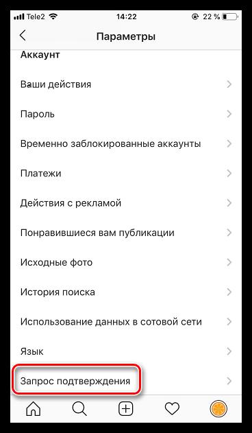 Запрос подтверждения в Instagram