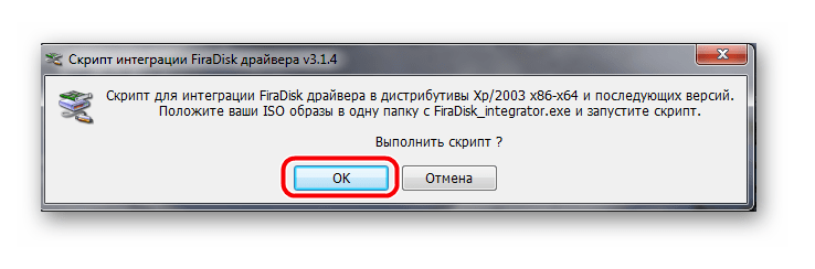 Запуск FiraDisk