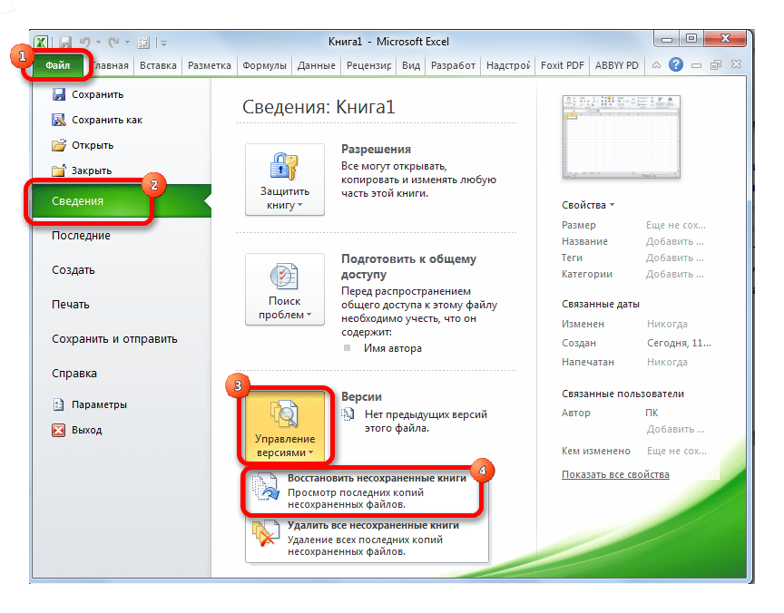 Запуск процедуры восстановления книги в Microsoft Excel