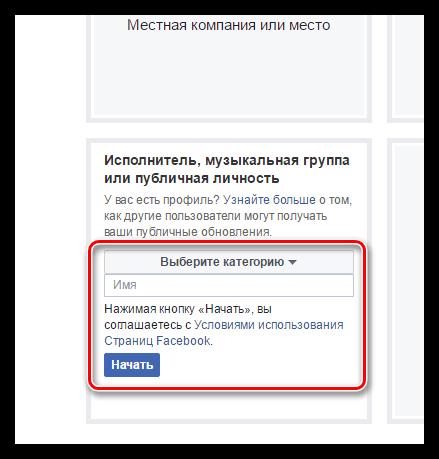 Завершение создания публичной страницы в Facebook
