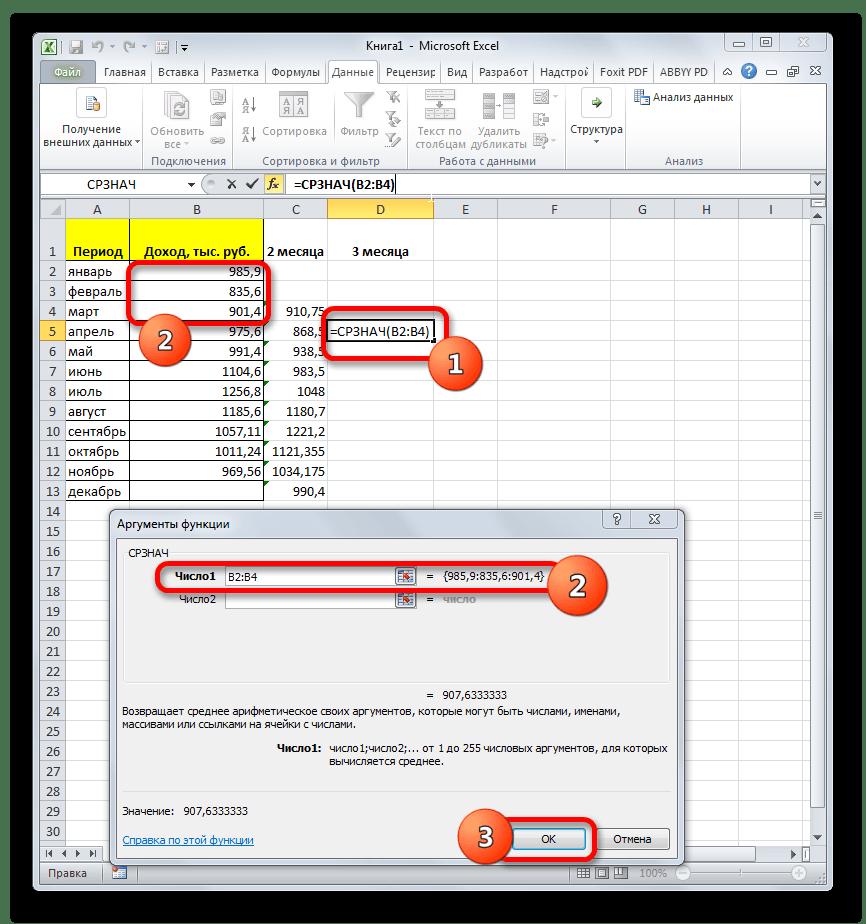 Аргументы функции СРЗНАЧ для 3 месяцев в Microsoft Excel