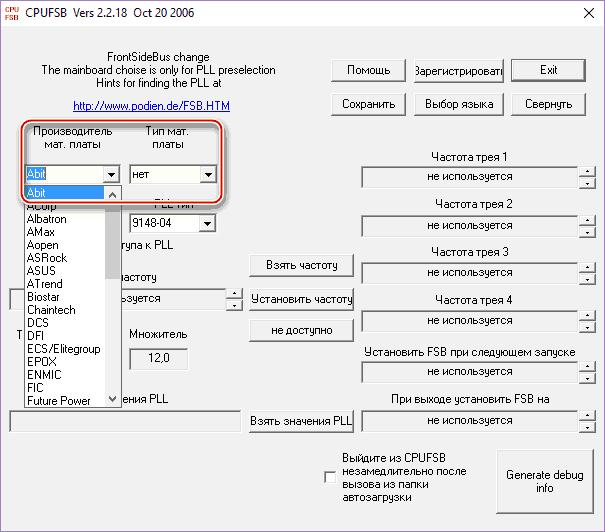 CPUFSB выбор параметров