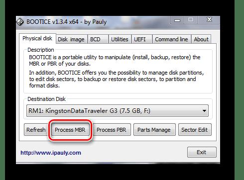 кнопка Process MBR в утилите Bootice