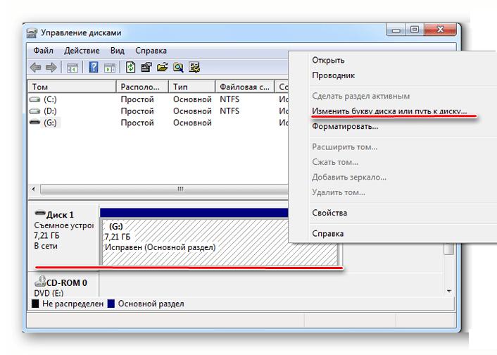 окно управления дисками и пункт изменения имени флешки