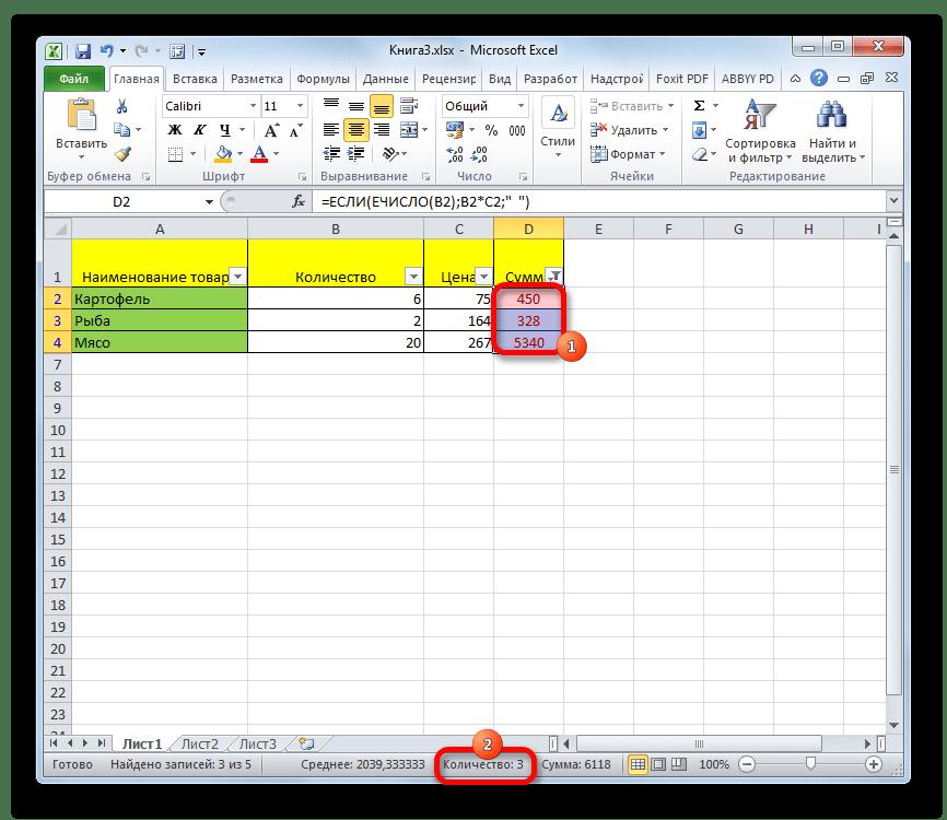 подсчет строк по условию в Microsoft Excel