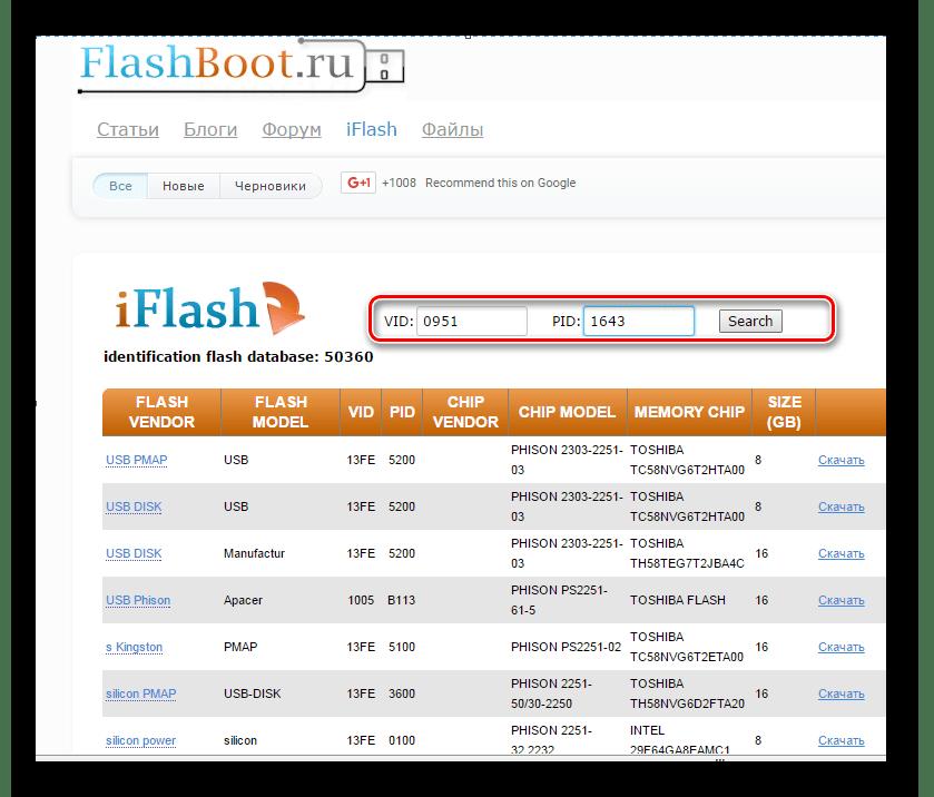 поиск программ по данным из ChipEasy