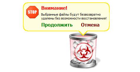 предупреждение при удалении во Freeraser