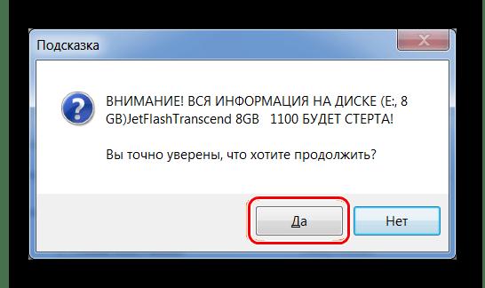 предупреждение при записи в УльтраИСО