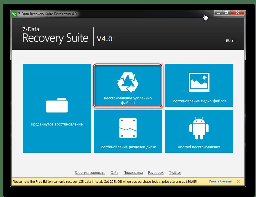 стартовое окно 7-Data Recovery