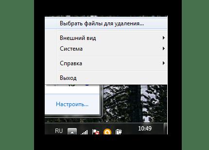 выбор файлов для удаления в Freeraser